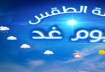 طقس غدا الجمعه 30-3-2018