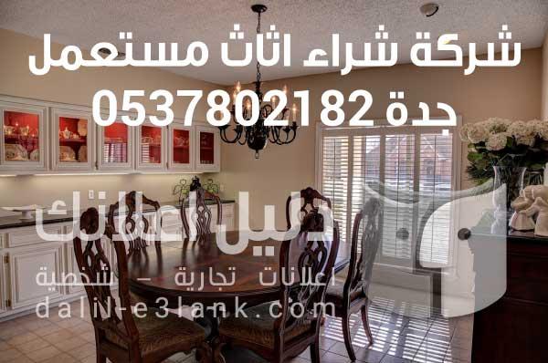 شراء اثاث مستعمل بجدة 0537802182