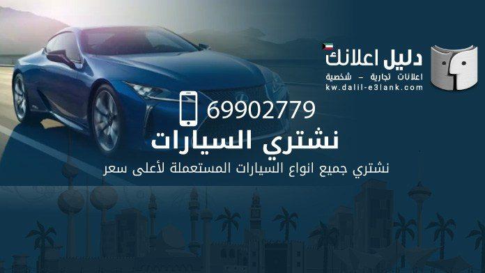 نشتري السيارات المستعملة بالكويت
