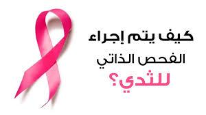 كيفيه الفحص المنزلي لسرطان الثدي