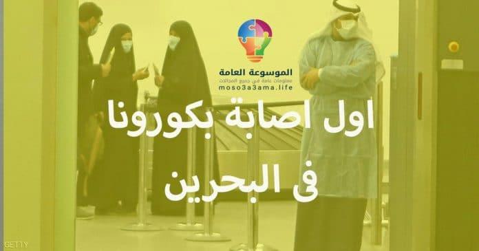 حالة إصابة بفيروس كورونا فى البحرين