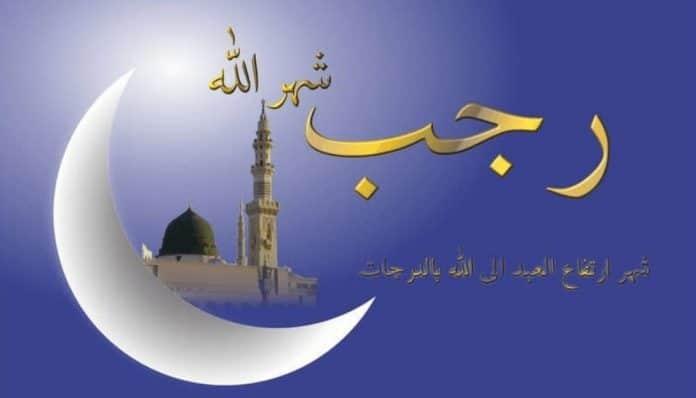 دار الإفتاء تستطلع هلال شهر رجب