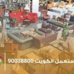 شراء اثاث مستعمل الكويت 90038800 – شراء الاثاث المستعمل بالكويت بأفضل سعر